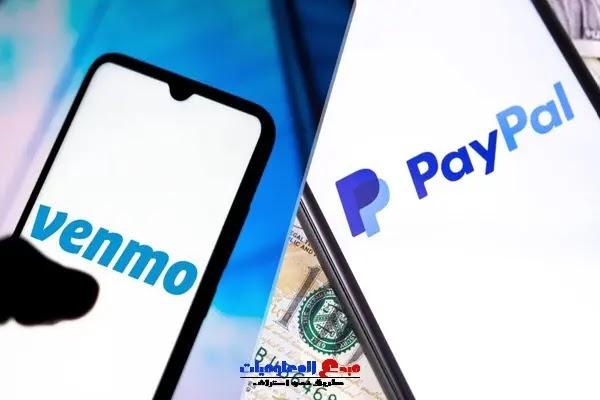 ما هو Venmo ولماذا هو أفضل من PayPal؟