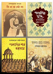 History of Palashi battle Bangla ebook