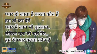 Find Hear Best Pyar Bhari Shayari In Hindi With Images For Status. Hp Video Status Provide You More Pyar Bhari Shayari Images For Visit Website.