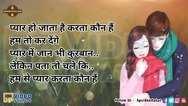 प्यार हो जाता है | Pyar Bhari Shayari