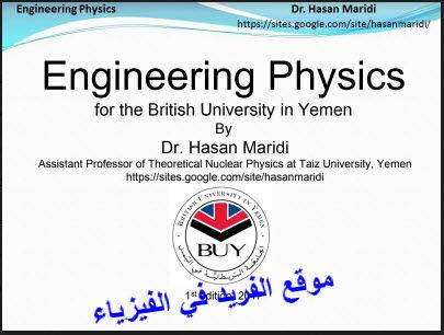 كتاب الفيزياء الهندسية Engineering Physics pdf، كتب فيزياء هندسية ، كتب الفيزياء، الدكتور حسن مريدي Dr. Hasan m Maridi