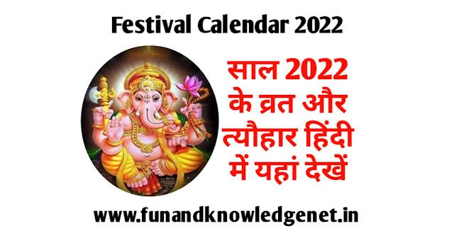 2022 Ka Calendar Hindi Mein - 2022 का कैलेंडर हिंदी में