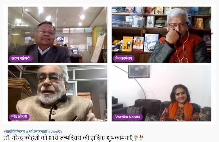 डॉ.नरेन्द्र कोहली के 81वें जन्मदिवस पर उनके नए उपन्यास 'सुभद्रा' का लोकार्पण