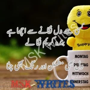 Funny Poetry In Urdu Facebook