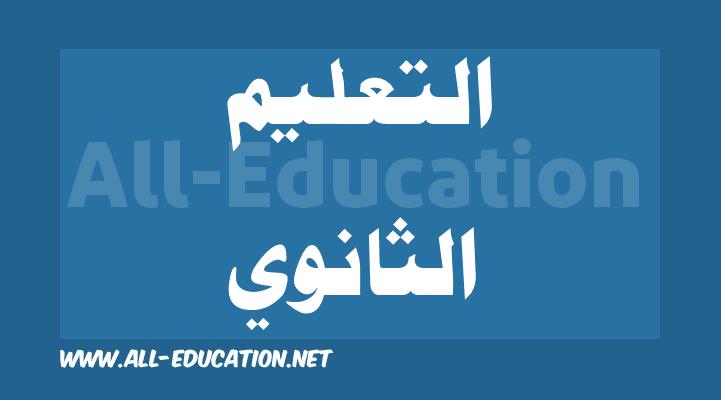 دروس, ملخصات ومواضيع الطور الثانوي