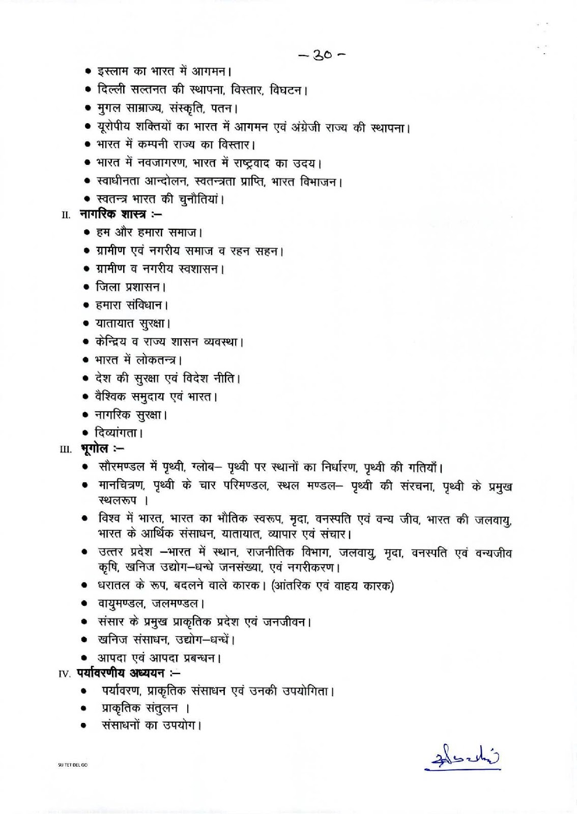 उच्च प्राथमिक पेपर-II (कक्षा 6 से 8 तक) पाठ्यक्रम देखे -7