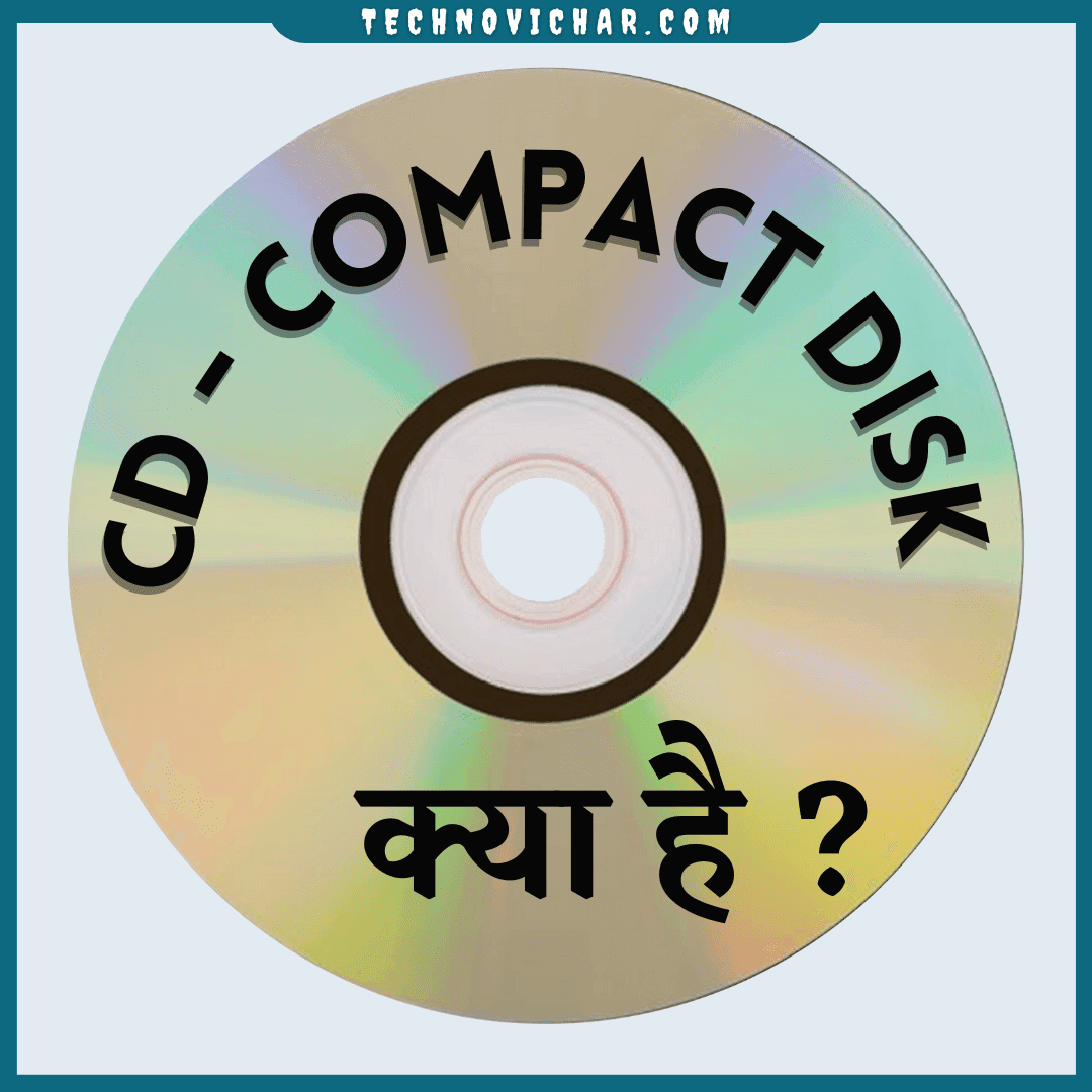 What_is_CD_in_Hindi