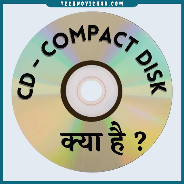 Compact_Disk_kya_hai_aor_Kaise_kam_karta_Hai_in_Hindi