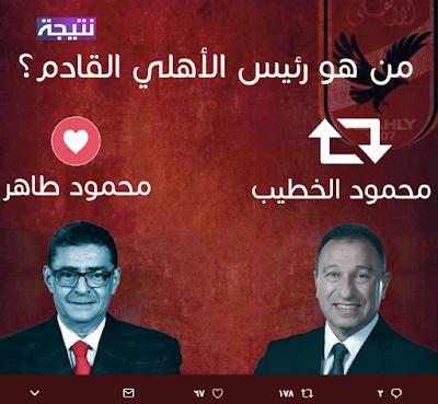 اخر اخبار انتخابات النادي الأهلي اليوم 30/11/2017 من هو رئيس الاهلى القادم بالصور