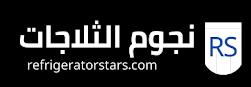 نجوم الثلاجات - Refrigerator stars