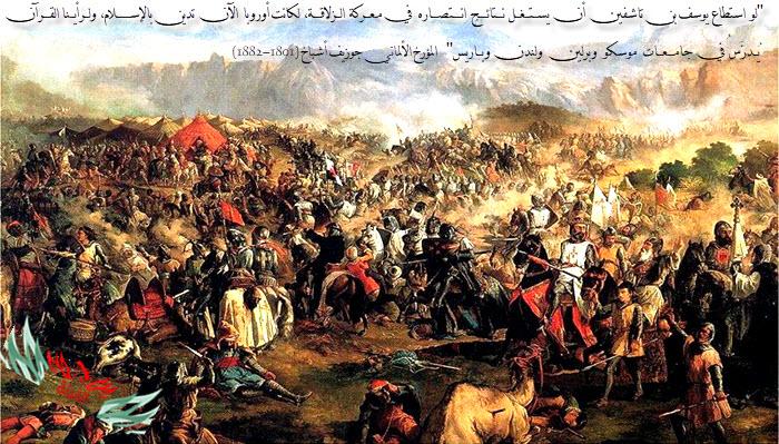 الذكرى 933 لمعركة الزلاقة التاريخية المجيدة: عندما كان المغرب يدك عروش الصليبيين بأوروبا دكا