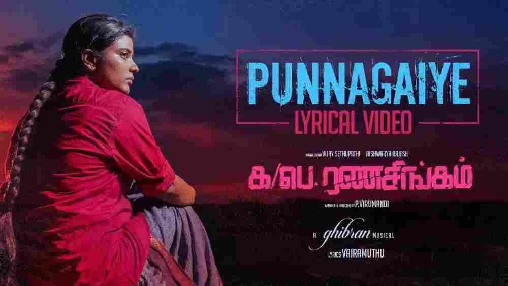 Punnagaiye Lyrics - Ka Pae Ranasingam