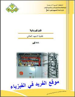 كتاب تقنية الجهد العالي pdf برابط مباشر، هندسة الضغط العالي، طرق قياس الجهد العالية، كتب القوى الكهربائية، الصواعق الكهربائية، الخطر الناتج عن الكهرباء الساكنة، التأريض، الصواعق الكهربائية، منهج السعودية