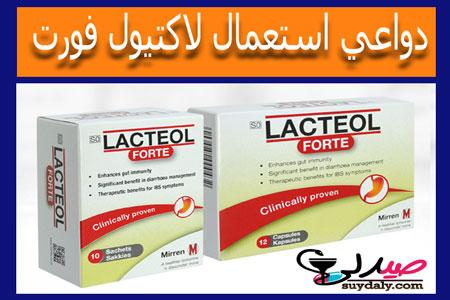 دواعي استعمال واستخدامات دواء لاكتيول فورت Lacteol Fort