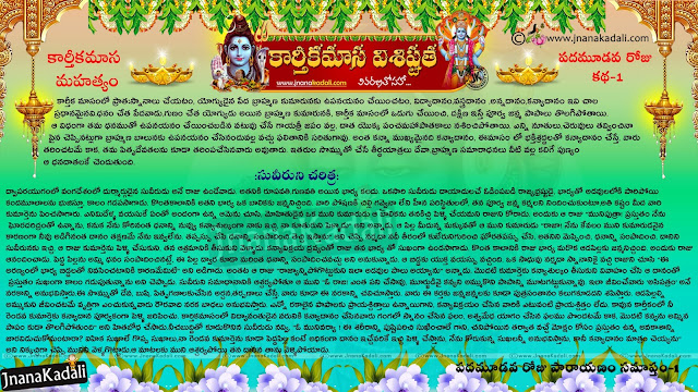 Karthika Purnima hd wallpapers Quotes in Telugu, Karthika Puranam 13th Day Story, Telugu Pandugalu information with Quotes hd wallpapers