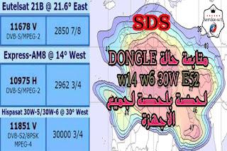 متابعة حالة sds DONGLE w14 w6 w52 لحضة بلحضة لجميع الاجهزة