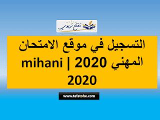التسجيل في موقع الامتحان المهني 2020 |mihani 2020