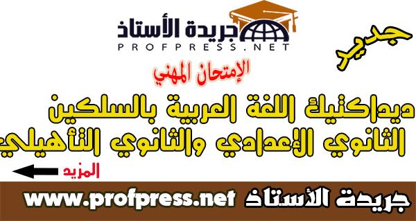 استعد للامتحانت المهنية:ديداكتيك اللغة العربية بالسلكين الثانوي الإعدادي والثانوي التأهيلي