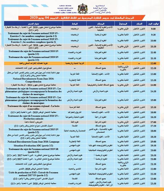 برنامج بث الدروس على القنوات المغربية ليوم الخميس 04 يونيو 2020