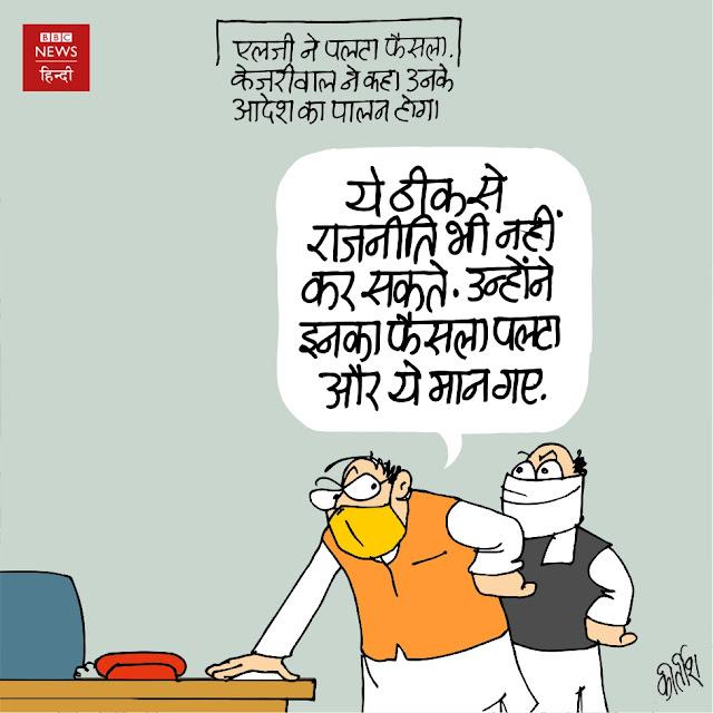कोरोना, arvind kejriwal cartoon, AAP party cartoon, bjp cartoon, delhi, Corona Cartoon, Covid 19, health