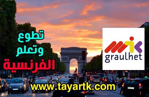 فرصة للتطوع وتعلم الفرنسية مع مؤسسة MJC براتب 400 يورو شهريا في Graulhet بفرنسا