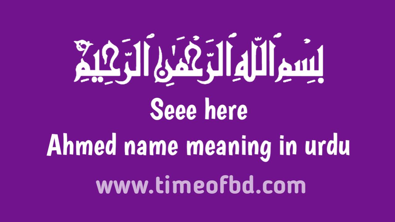 Ahmed name meaning in urdu, احمد نام کا مطلب اردو میں ہے