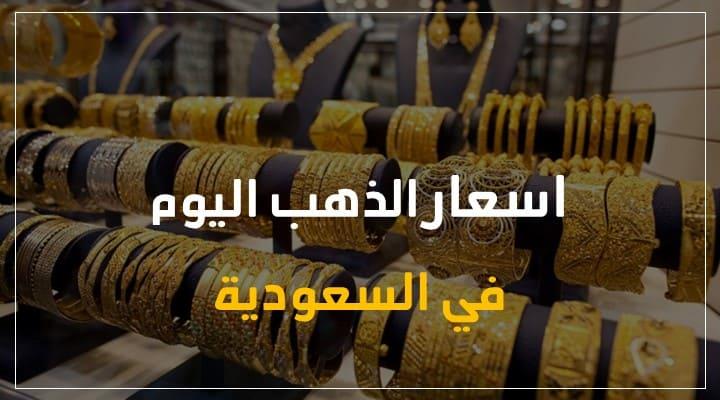 اسعار الذهب اليوم في السعودية السبت 22 غشت 2020