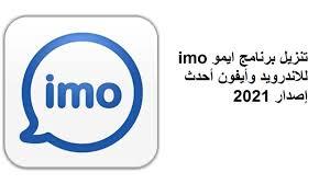 تنزيل تطبيق إيمو IMO للأندرويد ولأيفون برابط مباشر مجاناً