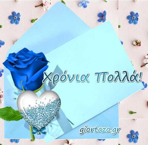 Κάρτες Με Ευχές Χρόνια Πολλά giortazo
