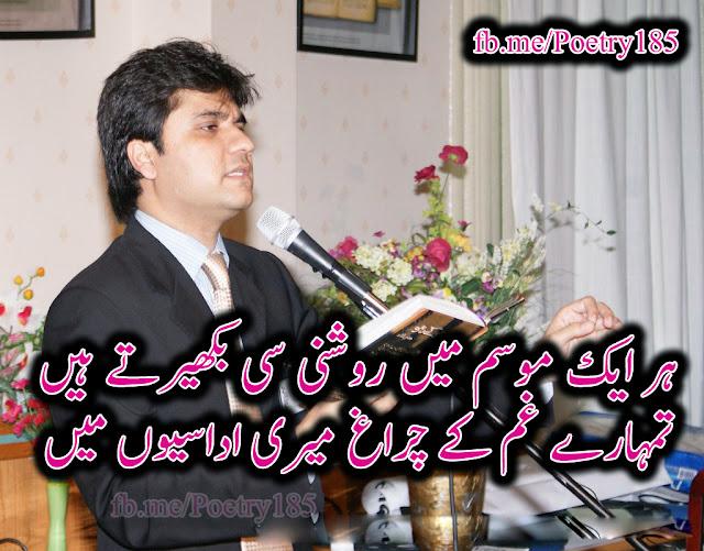 Urdu Poetry Images