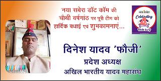 #4thAnniversary : अखिल भारतीय यादव महासंघ के प्रदेश उपाध्यक्ष दिनेश यादव फौजी की तरफ से नया सबेरा परिवार को चौथे स्थापना दिवस की हार्दिक बधाई