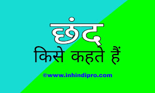 छंद किसे कहते हैं? इस की परिभाषा   छंद के भेद कितने प्रकार के होते हैं उदाहरण सहित - Chhand In Hindi