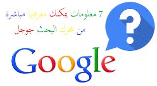 7 معلومات يمكنك معرفتها مباشرة من نتائج البحث في جوجل!!