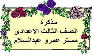 مذكرة اللغة الانجليزية للصف الثالث الاعدادى ترم اول مستر عمرو عبدالسلام موقع درس انجليزى