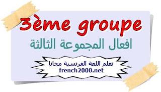 تصريف أشهر افعال المجموعة الثالثة فى اللغة الفرنسية