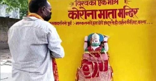 UP के प्रतापगढ़ में बना कोरोना माता का मंदिर, बड़ी मात्रा में एकत्र होकर लोगों ने की पूजा