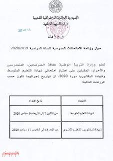 رزنامة الإمتحانات المدرسية للسنة الدراسية 2019/2020