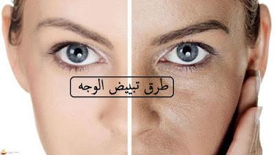 طرق تبييض الوجه