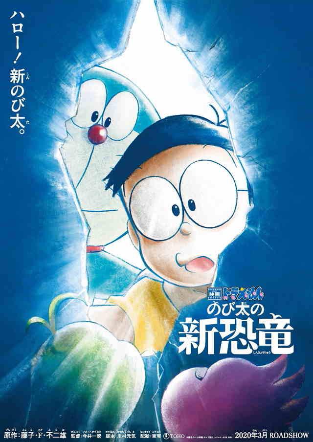 Inilah Judul, Teaser Film Doraemon 2020