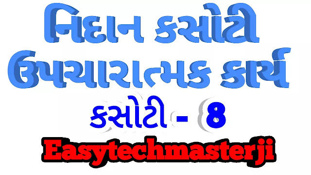 UPCHARATMAK KARYA KASOTI 8 STD-2  GUJARATI ANE GANIT,STD-2 UPCHARATMAK KARYA KASOTI 10-GUJARATI ANE GANIT,ekam kasoti,samayik mulyankan kasoti,second sem samayik kasoti 201920,akam kasoti,akam kasoti mark,ekam kasoti mark,ekam kasoti science,ekam kasoti solution,ekam kasoti marks online,ekam kasoti mark analysis,akam kasoti na mark ne enrty online,ekam kasoti online marks entry with mobile,ekam kasoti | online marks entry new link | ssa gujarat |,paper solution,pragna upcharatmak karya,upcharatmak,upcharatmak shikshan,upcharatmak shikshan 201,upcharatmak shiksha in hindi,nidanatmak and upcharatmk shikshan,gujarati fakara,mission vidhya,gujarati mulaxaro,gujarati vakyo,nidanatmak parikshan,gujarat primary education,padatana,gujarat primary school,pa da ta na,gujrati vocabulary,gujarati vachan sahiitya,bhikhubhai ambaliya,gujarati vachanmala,nidanatmak shikshan,gujarati vachan