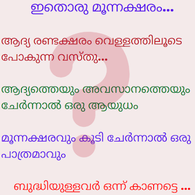 WhatsApp Malayalam Puzzle with Answer