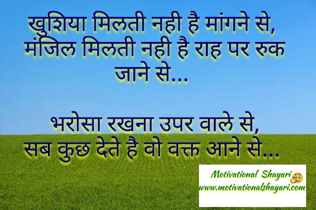 Inspirational Shayari, inspirational images in hindi