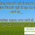 Inspirational Shayari, inspirational images in hindi, Khushiya milti nahi