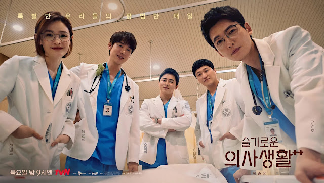 2ª temporada de Hospital Playlist só chega em setembro na Netflix