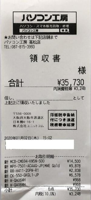 パソコン工房 高松店 2020/1/2 のレシート