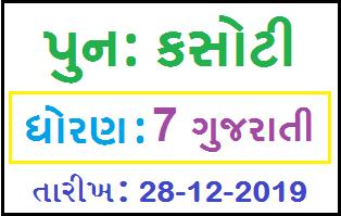 STD 7 Gujarati Punah Kasoti (Re-Test) Date- 28.12.2019