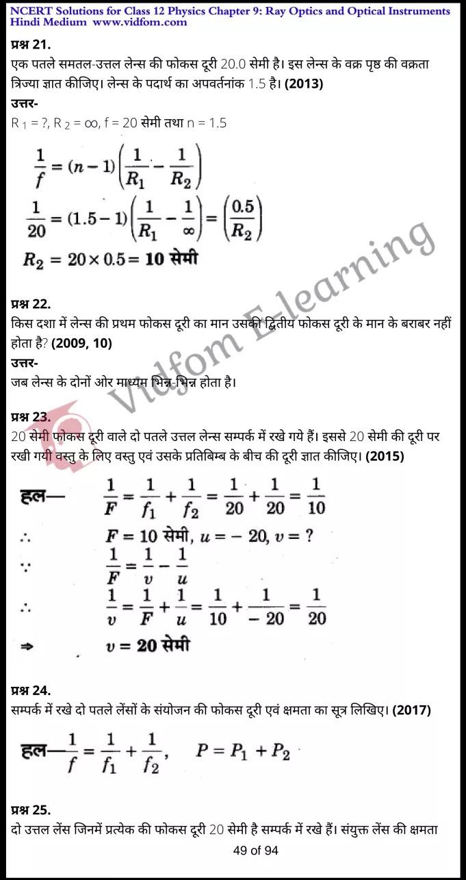 class 12 physics chapter 9 light hindi medium 49