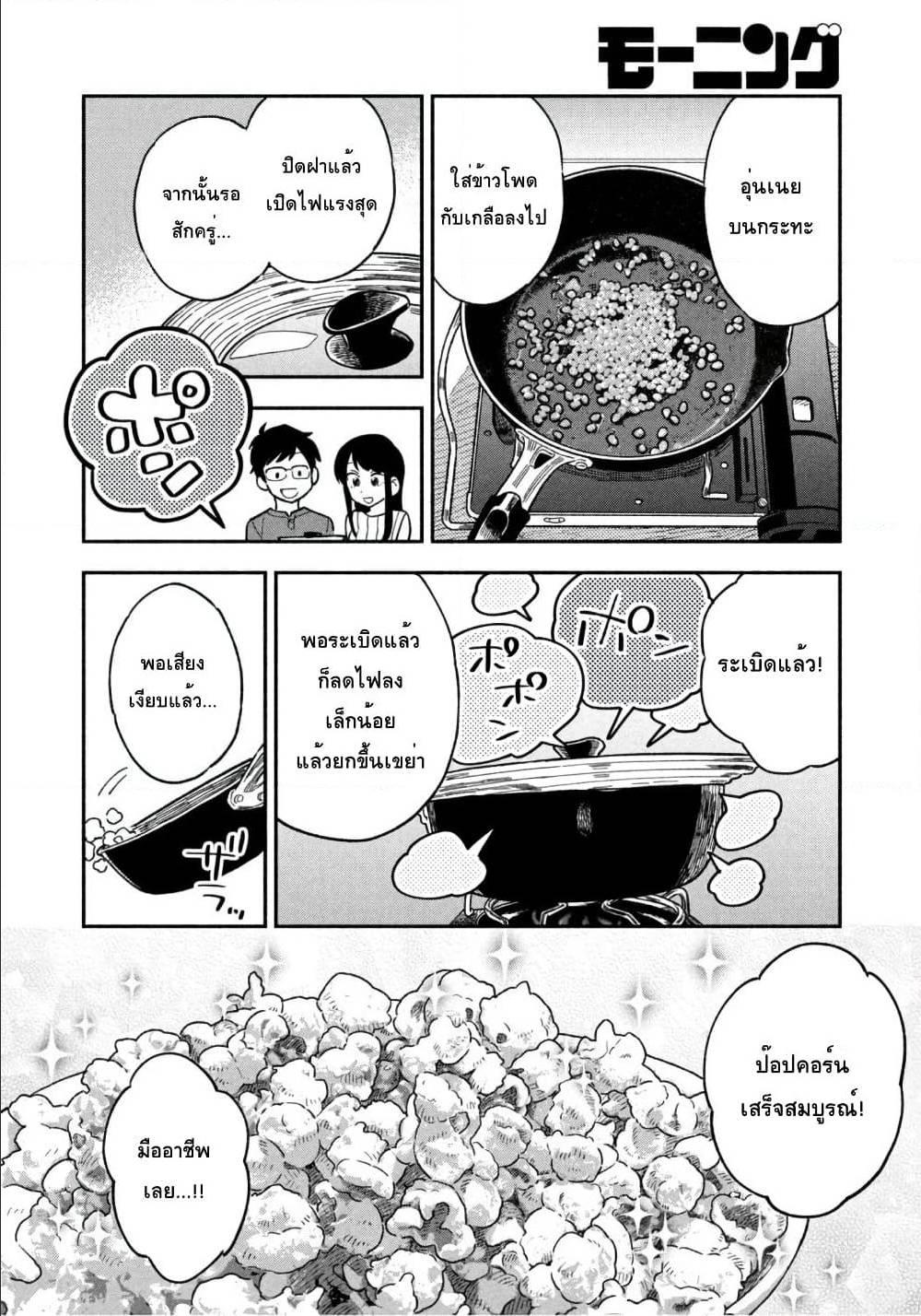 อ่านการ์ตูน Yaiteru Futari ตอนที่ 20 หน้าที่ 8
