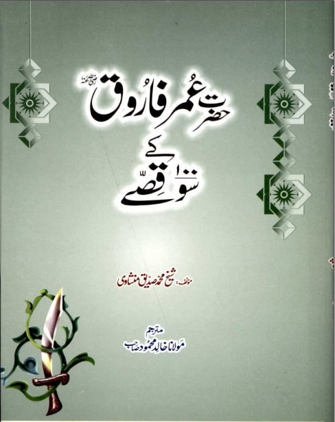 best urdu poetry,books urdu,islami books,islamic books,islamic books in urdu,novels in urdu,romantic urdu novels,urdu books,urdu dictionary,urdu digest,urdu ghazals,urdu language,urdu lughat,urdu news,urdu novel list,urdu novels,urdu novels online,urdu novels pdf,urdu poetry,urdu romantic novels,urdu shairy