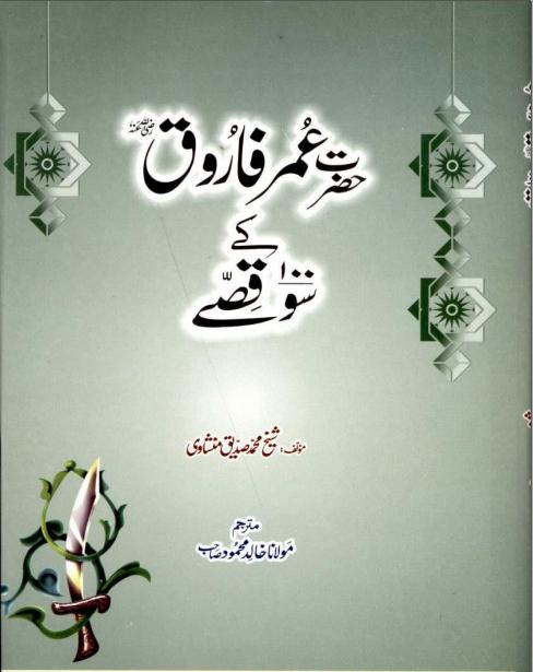 best urdu poetry,books urdu,islami books,islamic books,islamic books in urdu,novels in urdu,romantic urdu novels,urdu books,urdu dictionary,urdu digest,urdu ghazals,urdu language,urdu lughat,urdu news,urdu novel list,urdu novels,urdu novels online,urdu novels pdf,urdu poetry,urdu romantic novels,urdu shairy